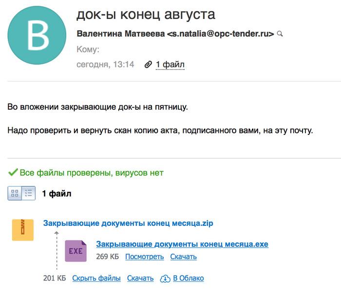 Подскажите, как наказать e-Mail, Вирус, Без рейтинга