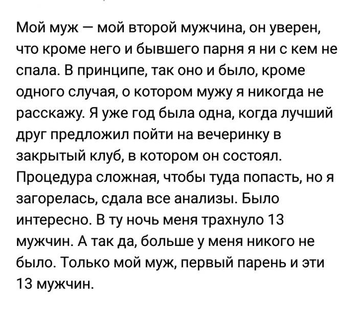 Для  любителей небольшого трешачка* #221 Mlkevazovsky, Треш, Подслушано, Секс, Угар, Женский форум, Мужские форумы, Яжмать, Длиннопост