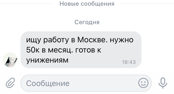 Резюме Резюме, Вконтакте, Трудоустройство, Унижение, Москва