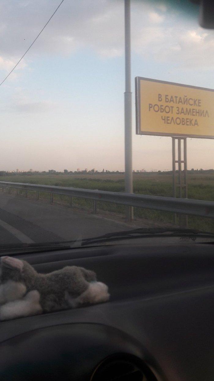 3 билборда награнице Батайска Билборд, Батайск, Длиннопост