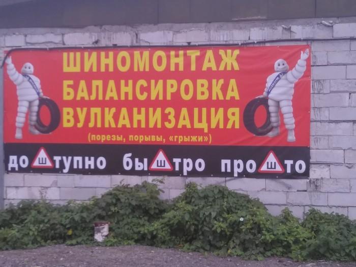 Креативный шиномонтаШ. Юмор, Реклама, Шиномонтаж, Лосево, Ленинградская область