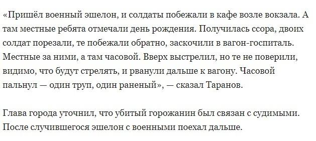 Часовой военного эшелона убил местного жителя. Часовой, Негатив, Убийство, Забайкалье