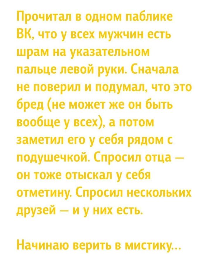 Действительно мистика Мистика, Шрам, Указательный палец, Рука, Картинка с текстом, Бред