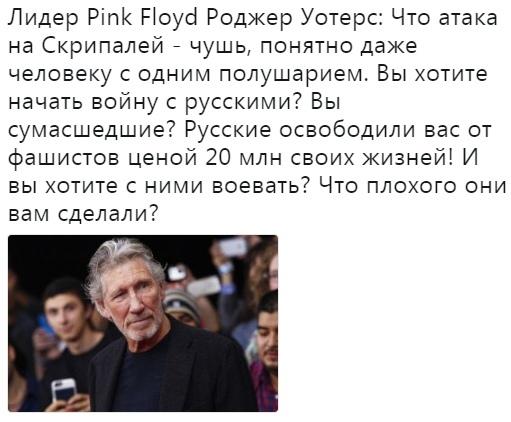 Роджер Уотерс о России и Скрипалях Роджер Уотерс, Pink Floyd, Дело скрипалей, Вторая мировая война, Адекватность, Рок, Политика