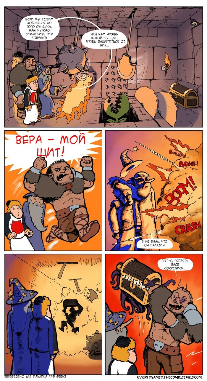 Воин веры RPG, Комиксы, НРИ, Игры, Воин, Вера, Dungeons & Dragons