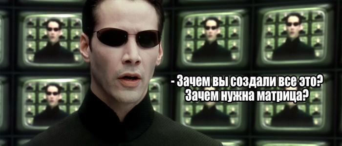 Зачем? Матрица, Юмор, Нео, Киану Ривз, Длиннопост, Фильмы, Раскадровка