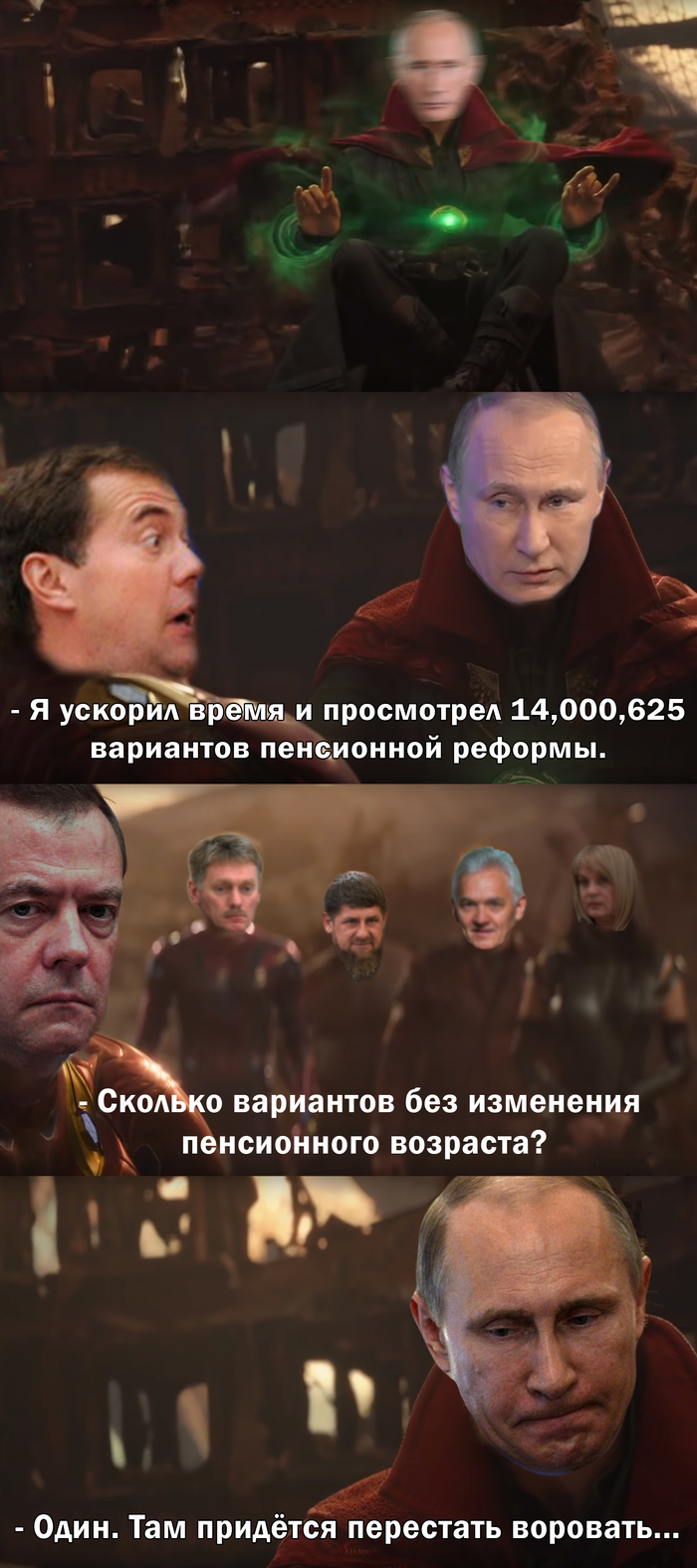 Самый ли оптимальный?.. Пенсионная реформа, Путин, Вариант, Длиннопост