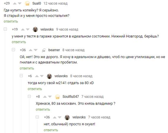 Комментарии Комментарии, Комментарии на Пикабу, Авто, Копейка, Скриншот