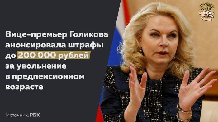 Все для людей Бизнес, Россия, Пенсия