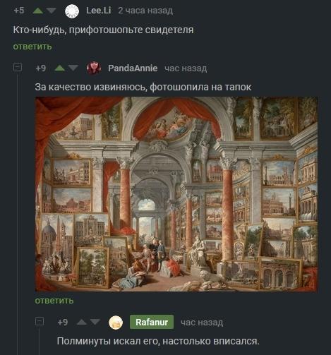 Галерея с видами Свидетеля Искусство, Свидетель