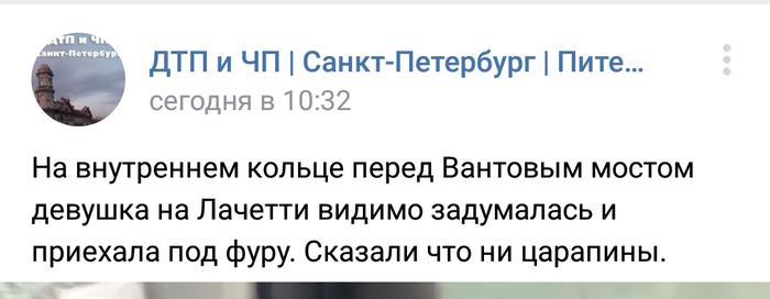 Комментарий Комментарии, ВКонтакте, Длиннопост, ДТП, Санкт-Петербург