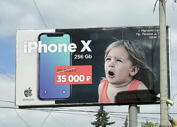 Твой iphone ждёт тебя... Магнитогорск, Лига юристов, Договор, Реклама, Оферта, Юристы