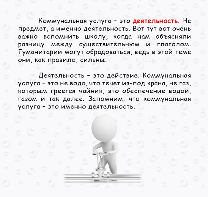 Переплата за отопление. Разбираем Постановление Конституционного Суда РФ Лига юристов, Переплата, Отопление, ЖКХ, Разбор, КС РФ, Длиннопост