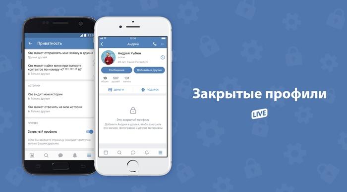 Профиль ВКонтакте теперь можно закрыть от посторонних ВКонтакте, Закрытый профиль, Приватность, Сокрытие страницы, Нововведение, Длиннопост