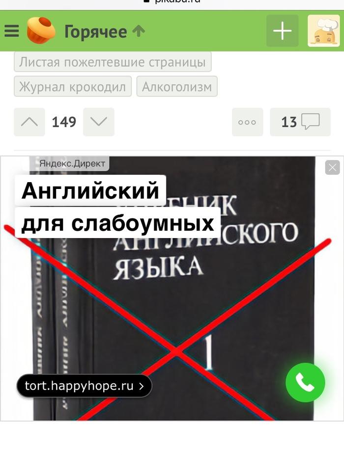 Яндекс Директ оскорбляющий Английский язык, Яндекс директ, Оскорбление, Слабоумие, Яндекс, За нами следят, И оскорбляют, Моё