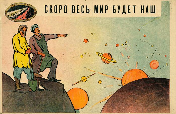«Скоро весь мир будет наш». РСФСР, 1920