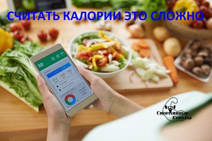 Считать калории это сложно Спорт, Тренер, Спортивные советы, Похудение, Диета, Питание, Еда, Калории, Длиннопост