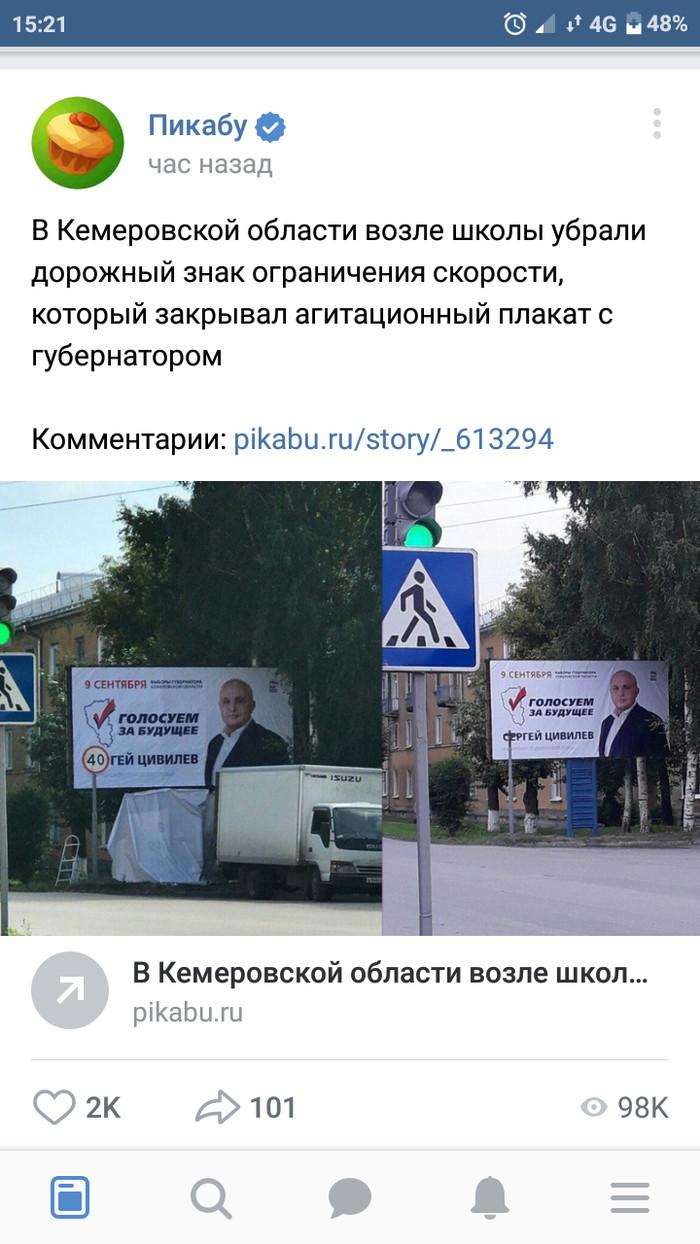 Помеха для мэра Кемерово Выборы 2018, Кемерово, Error 404, Длиннопост