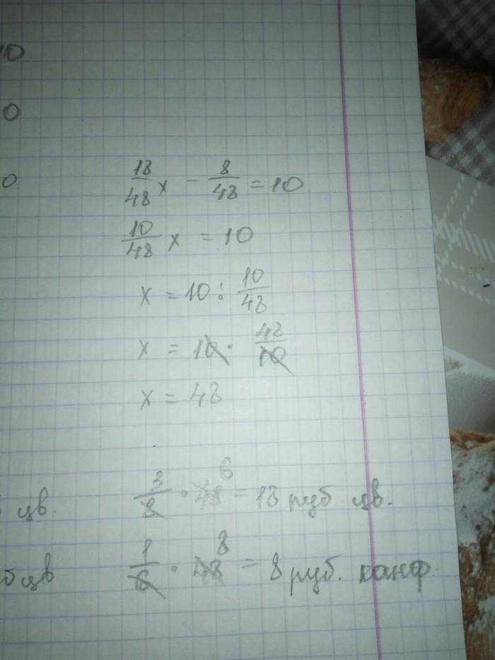 Школа, математика, ~5 - 9 класс, какое из решений более верное? Математика, Задача, Решение, Длиннопост