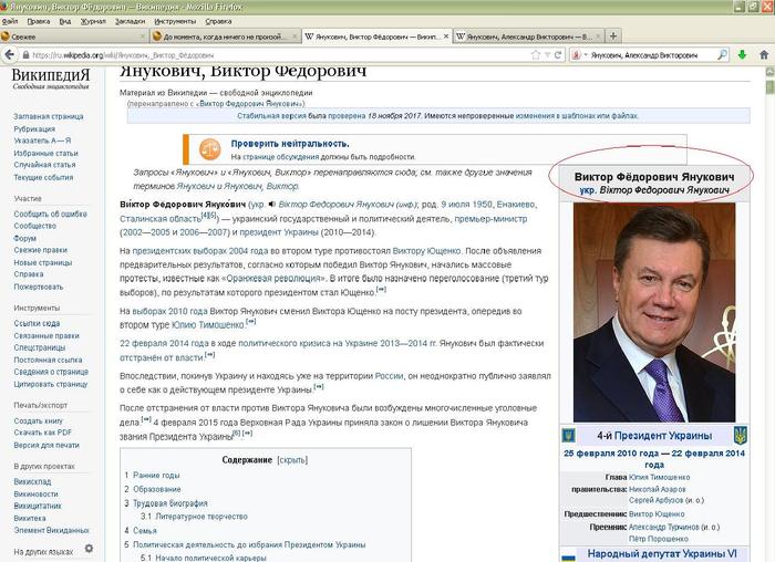 Сын весь в отца. Википедия, Янукович, Отец, Президент