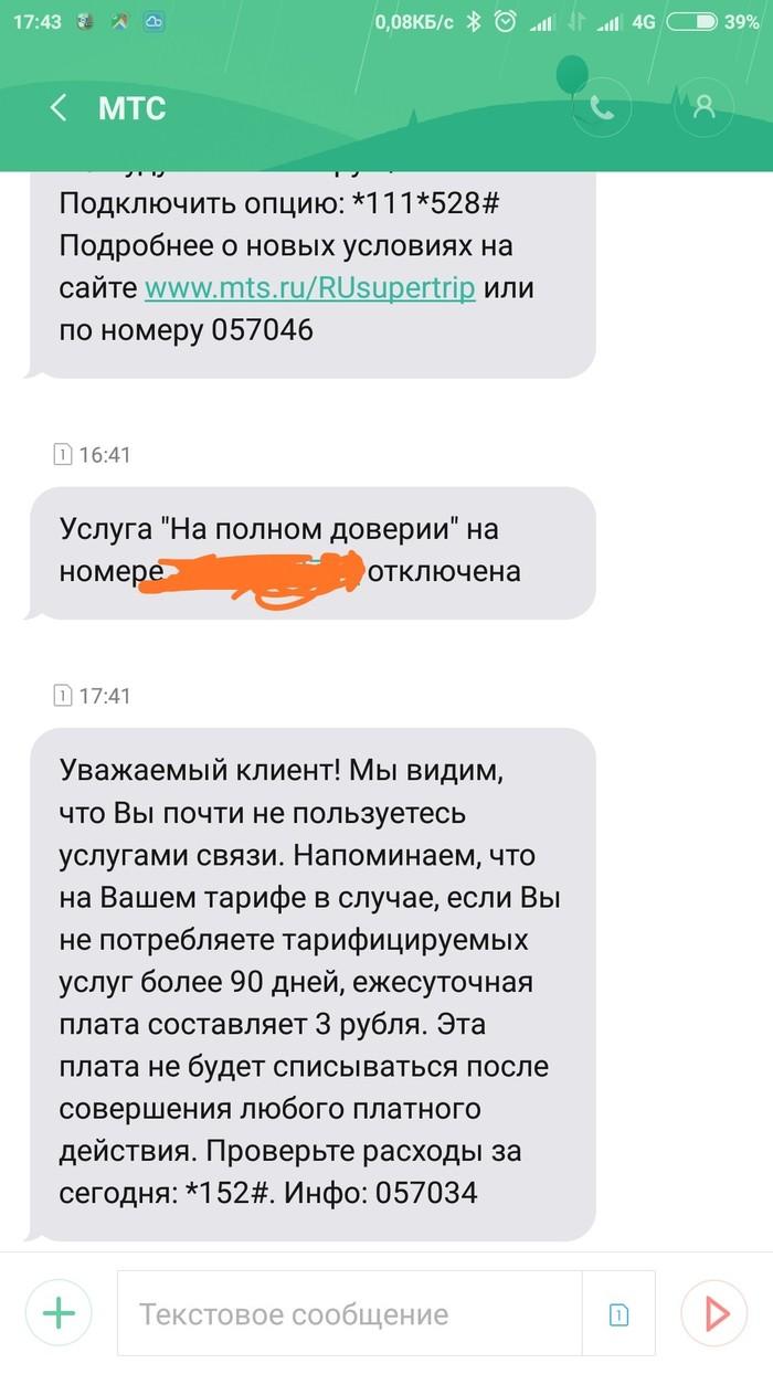 МТС в край оборзел! МТС, Сотовые операторы, Смс, Длиннопост