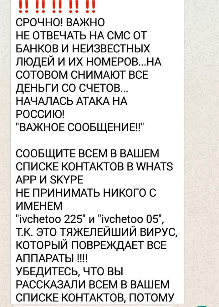 Сообщение в Ватсапп. ИБ, Whatsapp