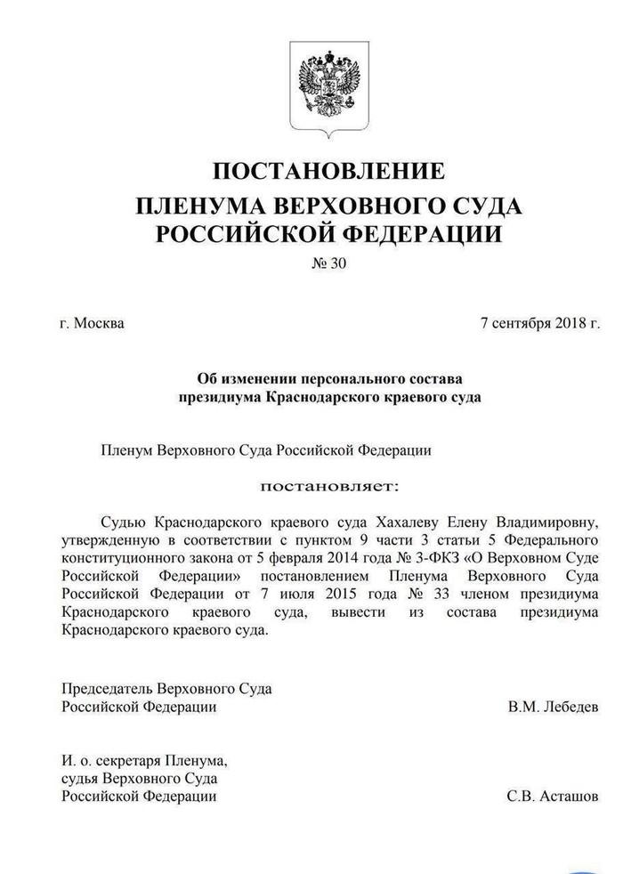 Интрига с Хахалевой Елена Хахалева, Краснодар, Судья
