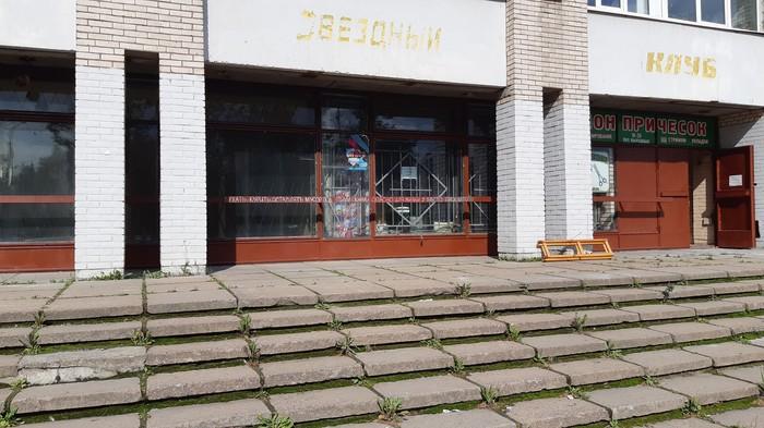 Проклятое место Санкт-Петербург, Проклятие, Надпись на стене