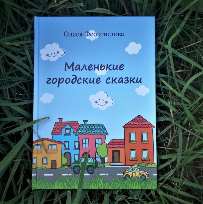 Моя первая книга сказок Книга сказок, Творчество, Книги, Детская литература, Длиннопост