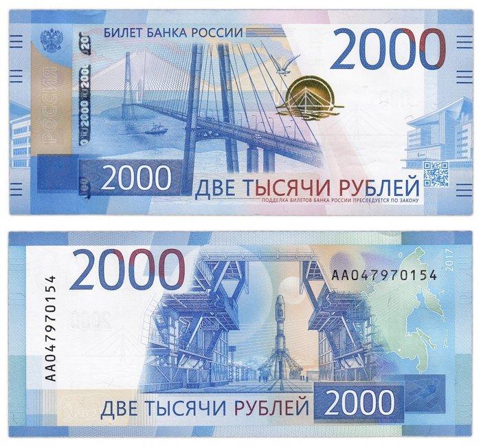 Зато красивенькая Сбербанк, 200 и 2000 рублей, Подделка, Монетный двор, Гознак, Брак, Длиннопост