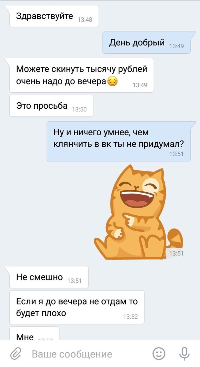 Неожиданно! ВКонтакте, Попрошайки, Скриншот, А что так можно?, Длиннопост