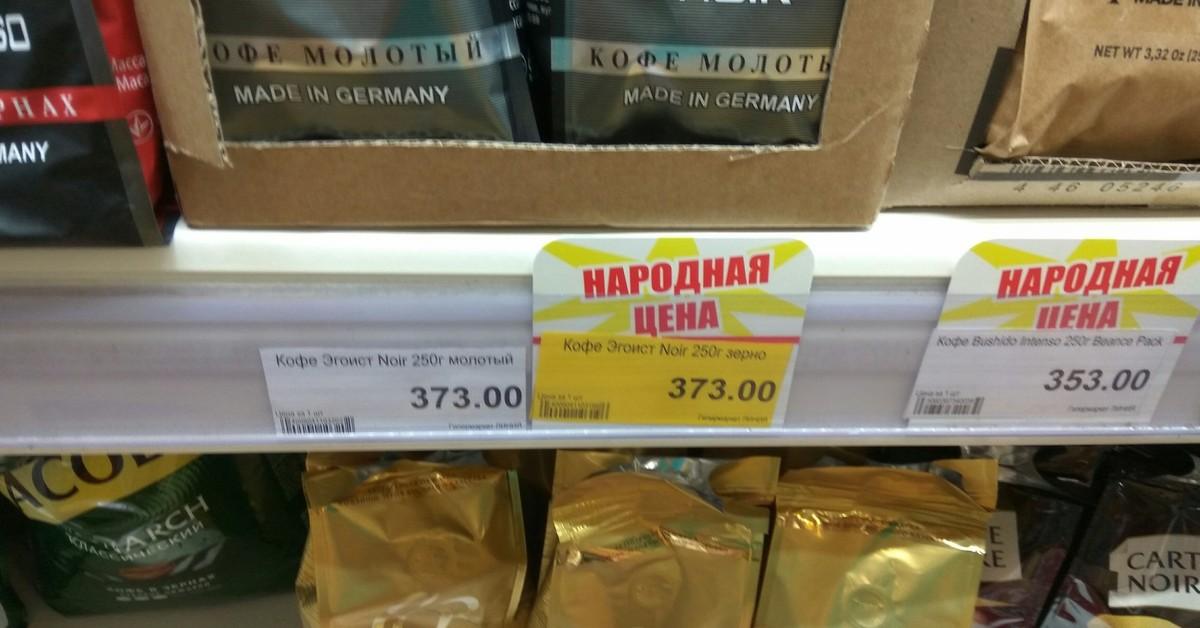 фото ценника на кофе часто появляется телевидении
