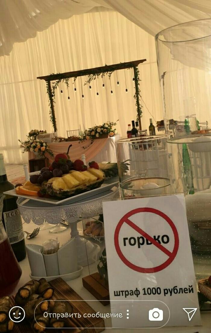 Если гости мало подарили или ещё один способ сделать свадьбу нормальной Фотография, Тост, Отмазка, Смекалка