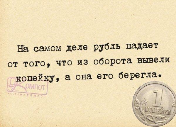 Почему же падает рубль?