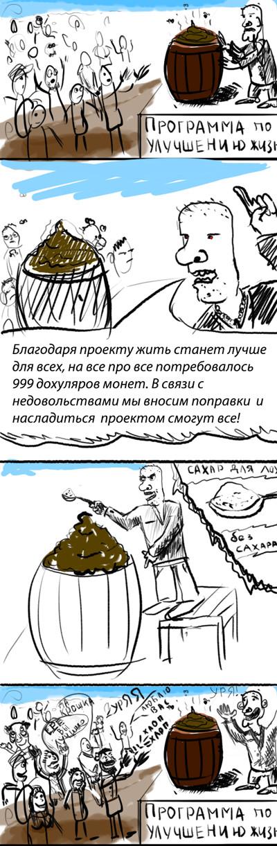 Бочка с кофейной змеёй Политика, Жизнь, Удалась, Бочка, Шоколад, Кофейная змея