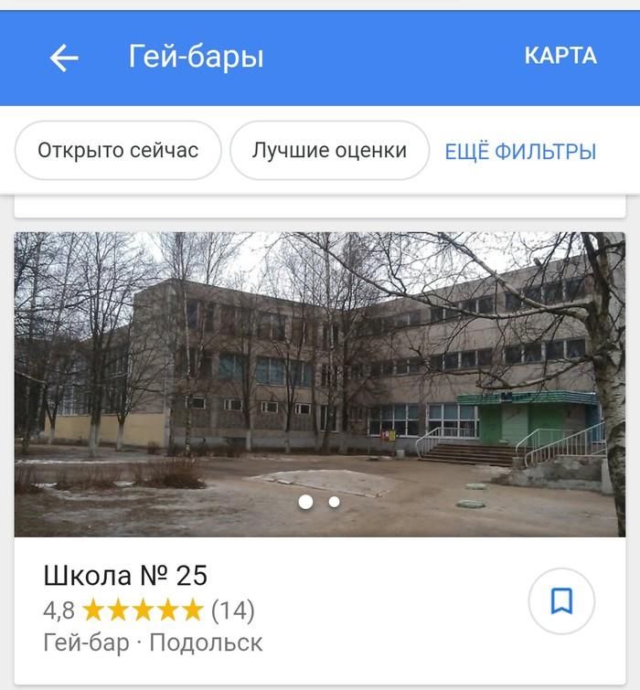 Интересная школа Гей-Бар, Школа, Подольск, Запрос в гугле, Ошибка