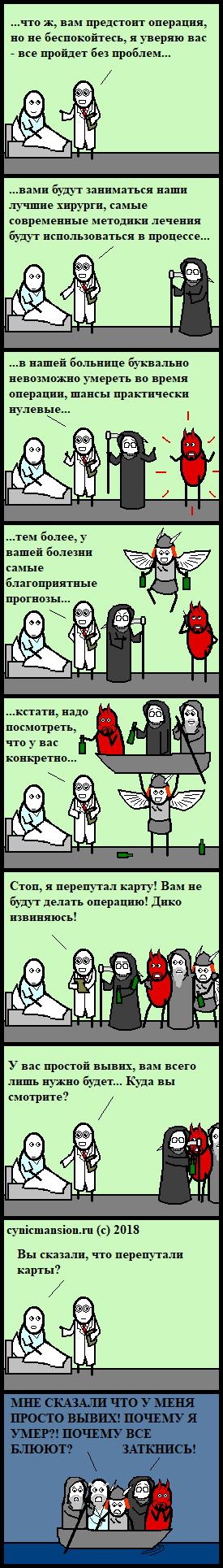 Убедительное Cynicmansion, Комиксы, Смерть, Дьявол, Харон, Длиннопост