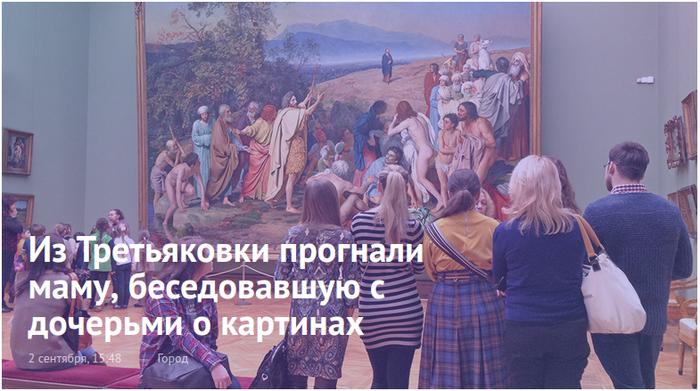 Вне закона. Третьяковская галерея, Картина, Экскурсия, Администрация, Экспозиция, Длиннопост
