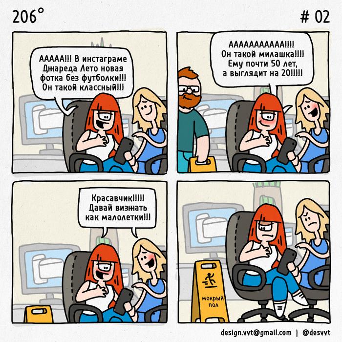 206° #2 Про Джареда Лето 206, Мокрый пол, Джаред Лето, Офис, Айтишники, Юмор, Веб-Комикс
