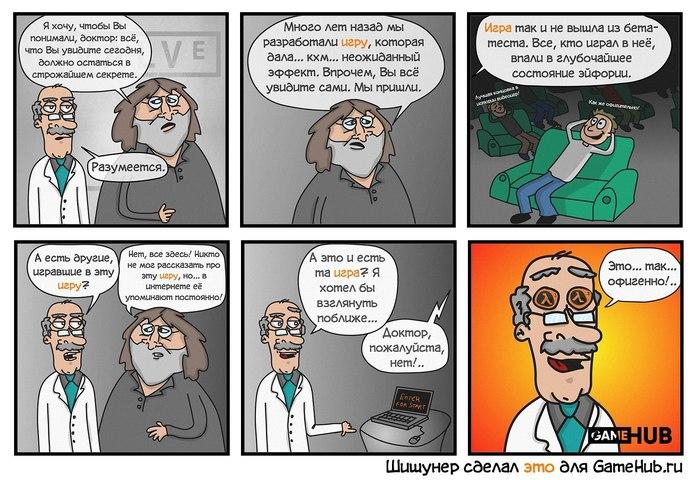 Немного правды про Half-life 3 Комиксы, Игры, Half-Life 3, Half-Life, Шишунер, Юмор