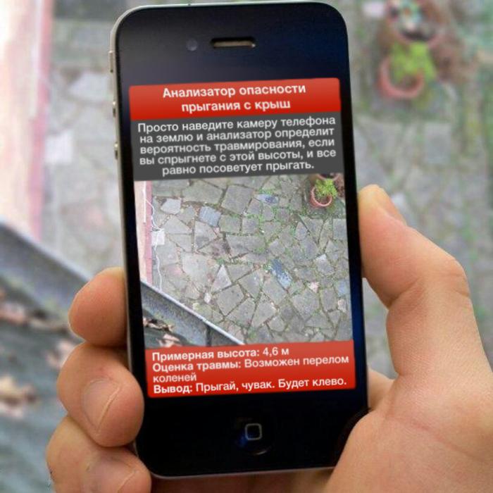 А приложение было бы популярным ) Смартфон, Приложение, Photoshop, Прыжок с крыши, Высота, Травма
