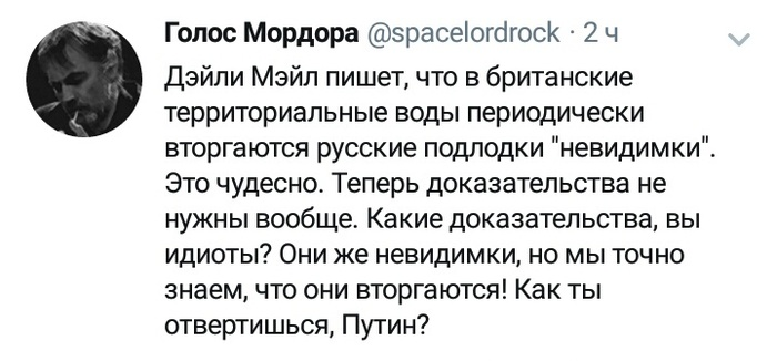 Какие вам ещё нужны доказательства Политика, Twitter, Великобритания, Хайли лайкли, Путин, Подводная лодка, Стеб, Russian did IT