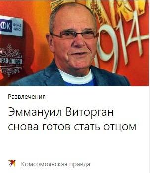 Такой разный Виторган Э. Виторган, СМИ, КП, Какжескучнояживу