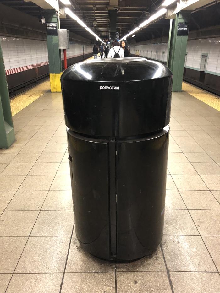 Урна в метро Нью-Йорка