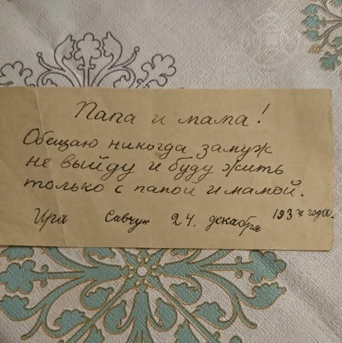 Обещание Обещание, Бабушка