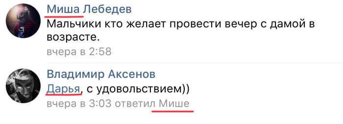 Интересная трансформация:) ВКонтакте, Транссексуалы, Смешное