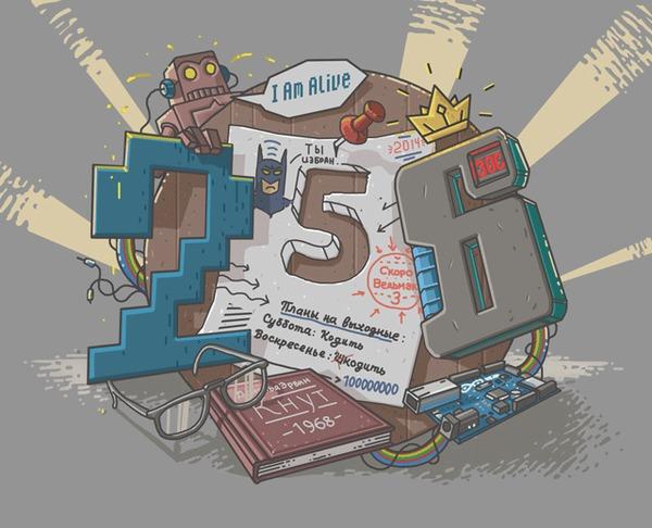 Сегодня 256 день в году. С днём программиста!