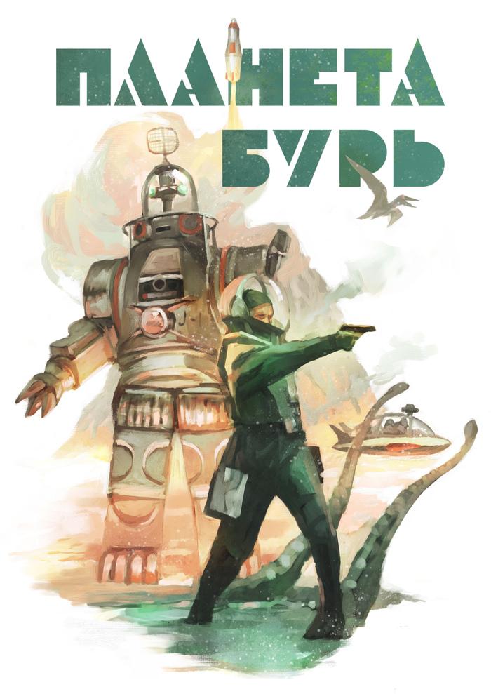 Ретро-постер фильма 1962 Планета бурь