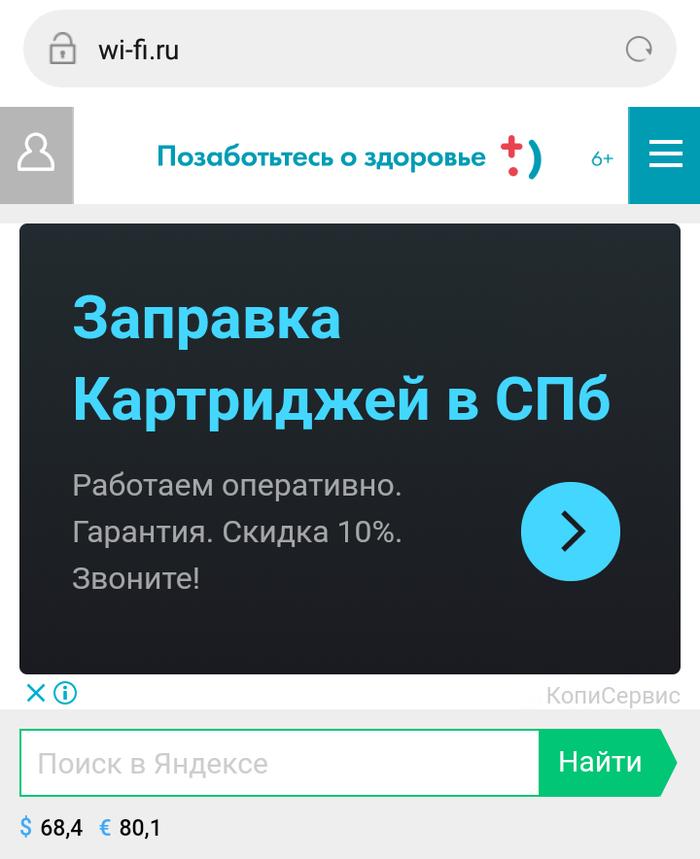 Очень полезная и актуальная реклама... Реклама, Wi-Fi, Метро, Московское метро, Москва, Санкт-Петербург, Акела промахнулся
