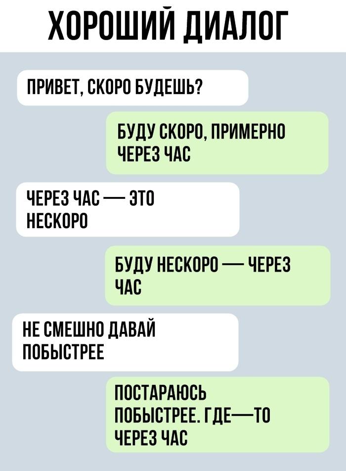 До боли знакомы диалог...))